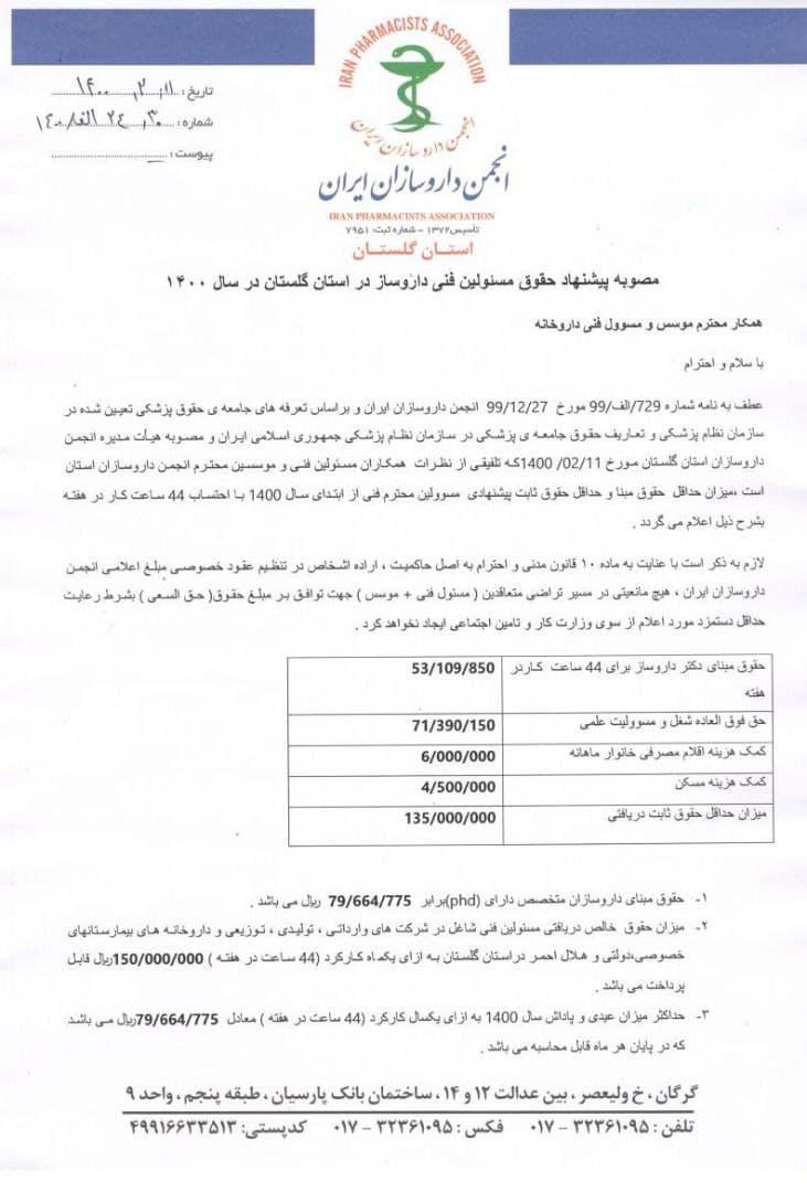 بخشنامه حقوق پیشنهادی انجمن داروسازان گلستان در زمینه حقوق  مسئولین فنی سال ۱۴۰۰