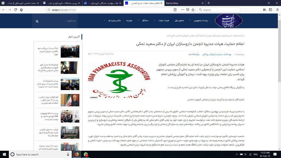 اعلام حمایت انجمن داروسازان ایران از دکتر نمکی