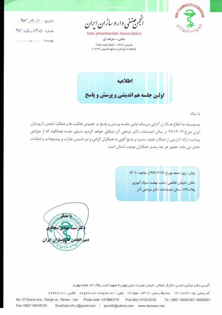 اولین جلسه هم اندیشی و پرسش و پاسخ انجمن داروسازان ایران
