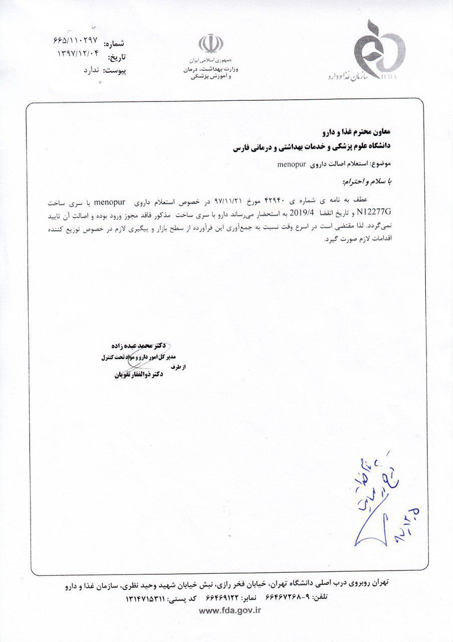 ريکال داروي menopur با سري ساخت N12277G و تاريخ انقضاء 2019/4