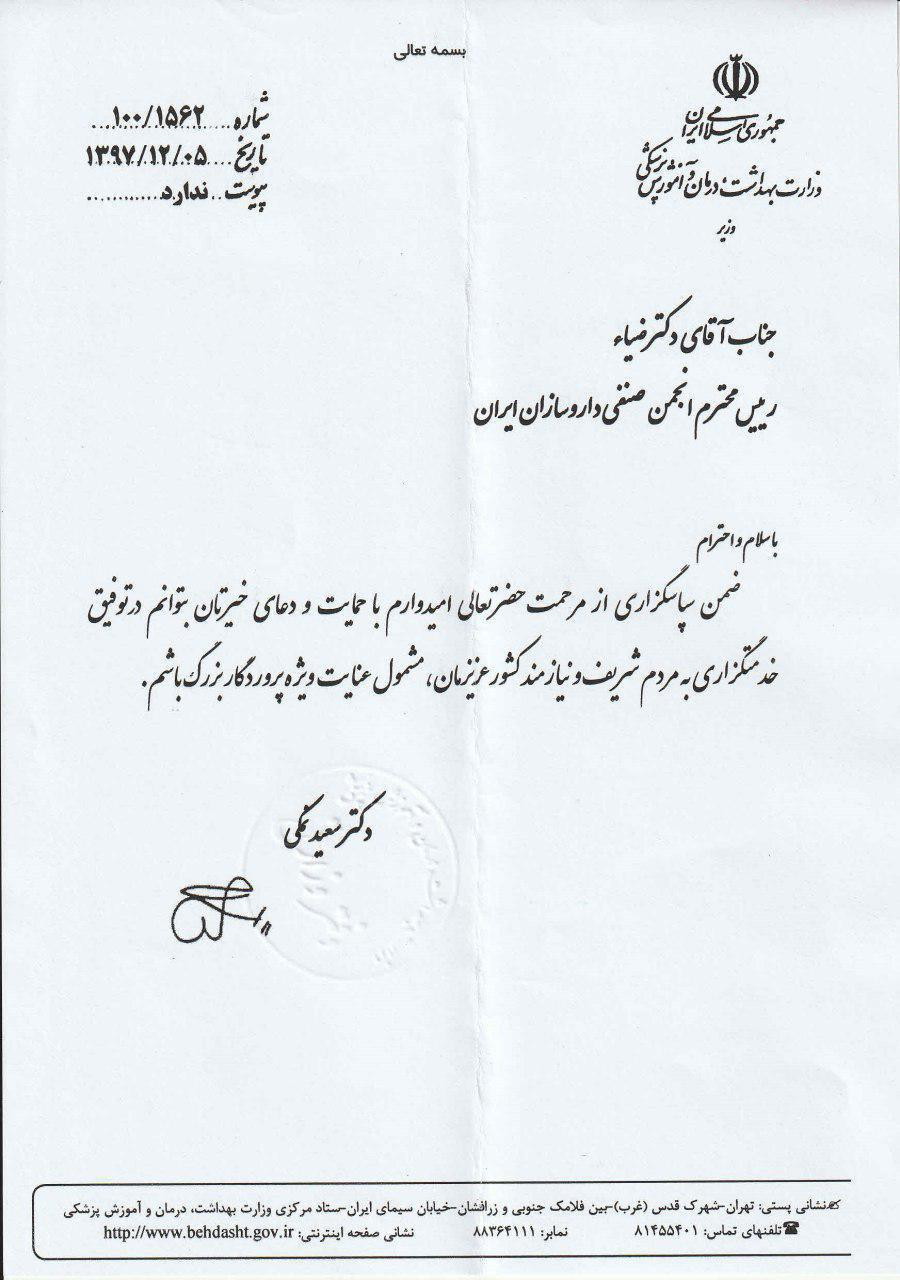 تشکر وزیر محترم بهداشت از رئیس انجمن داروسازان ایران