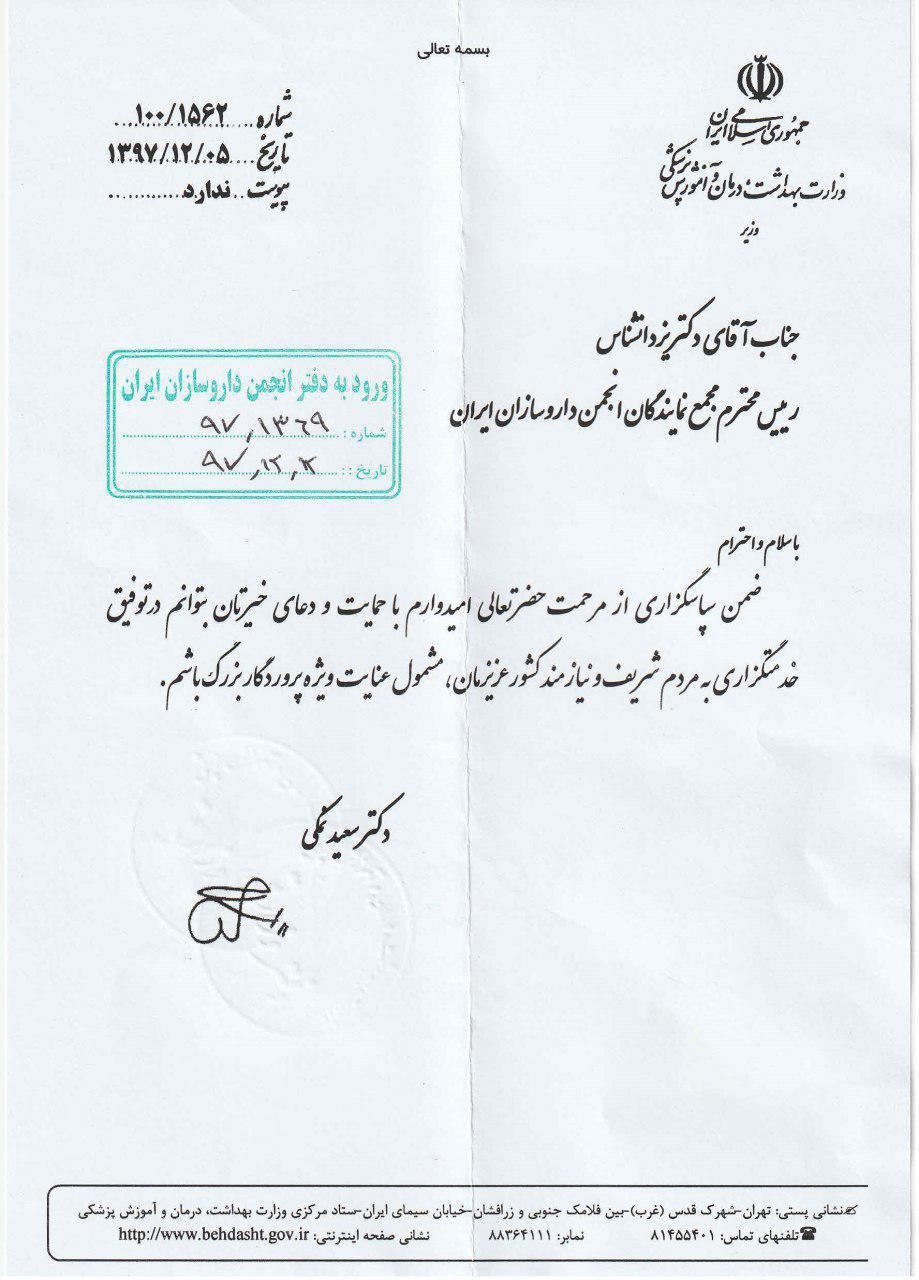 تشکر وزیر محترم بهداشت از رئیس مجمع نمایندگان انجمن داروسازان ایران