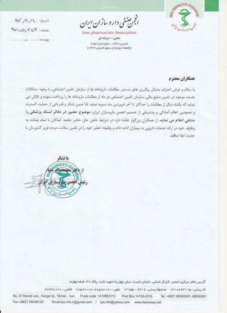بیانیه رئیس انجمن داروسازان ایران در منتفی شدن حضور همکاران در دفاتر اسناد پزشکی سازمان تامین اجتماعی