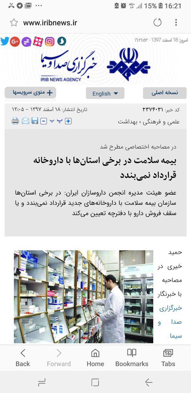 گلایه های مدیرروابط عمومی انجمن داروسازان ایران در گفتگو با صداوسیما در رابطه با مشکل مالی داروخانه ها، طولانی شدن معوقات سازمان های بیمه و قرارداد بیمه سلامت