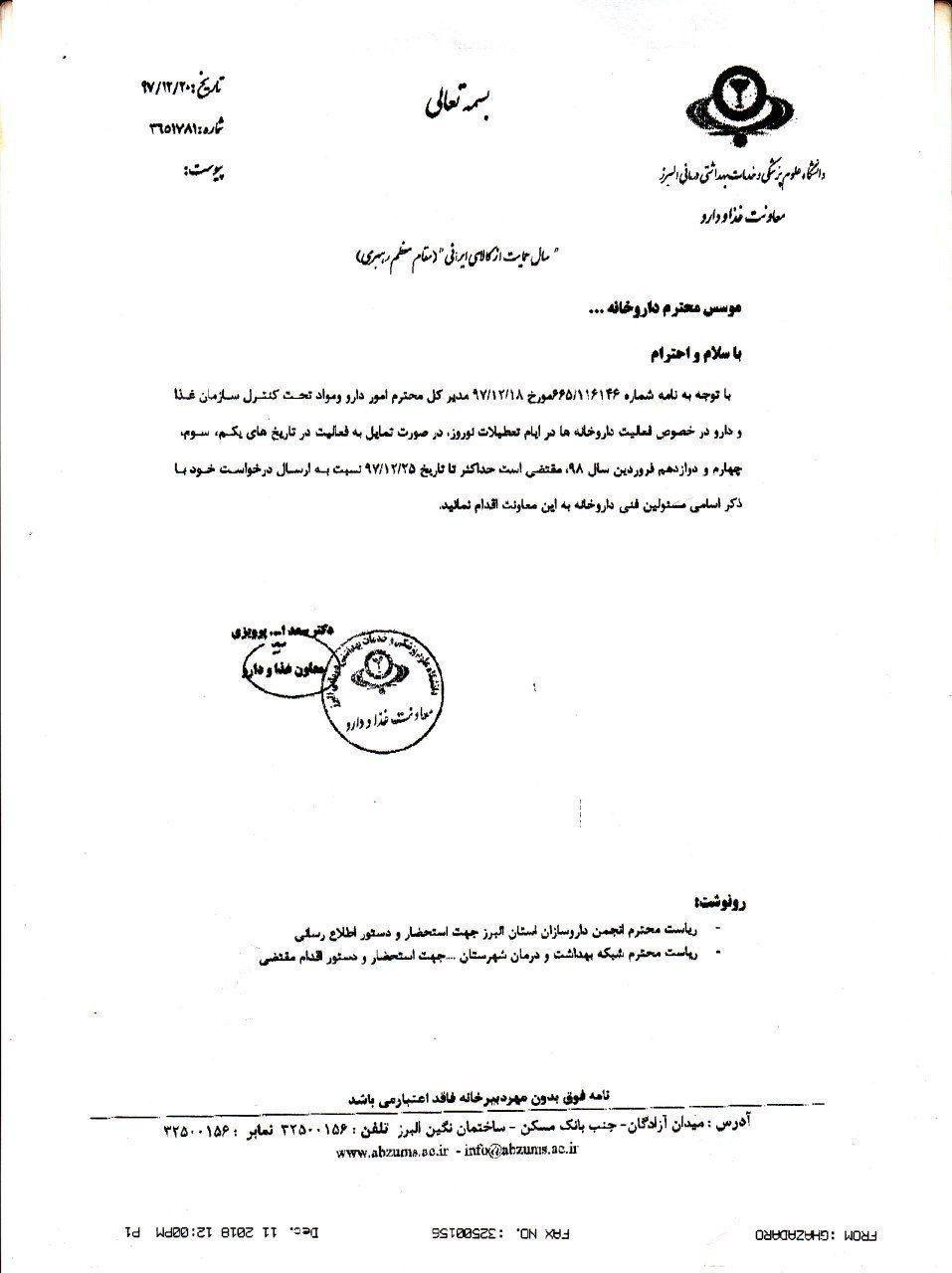 اطلاعیه مهم معاونت محترم غذا و داروی استان البرز در خصوص ایام تعطیلات نوروز