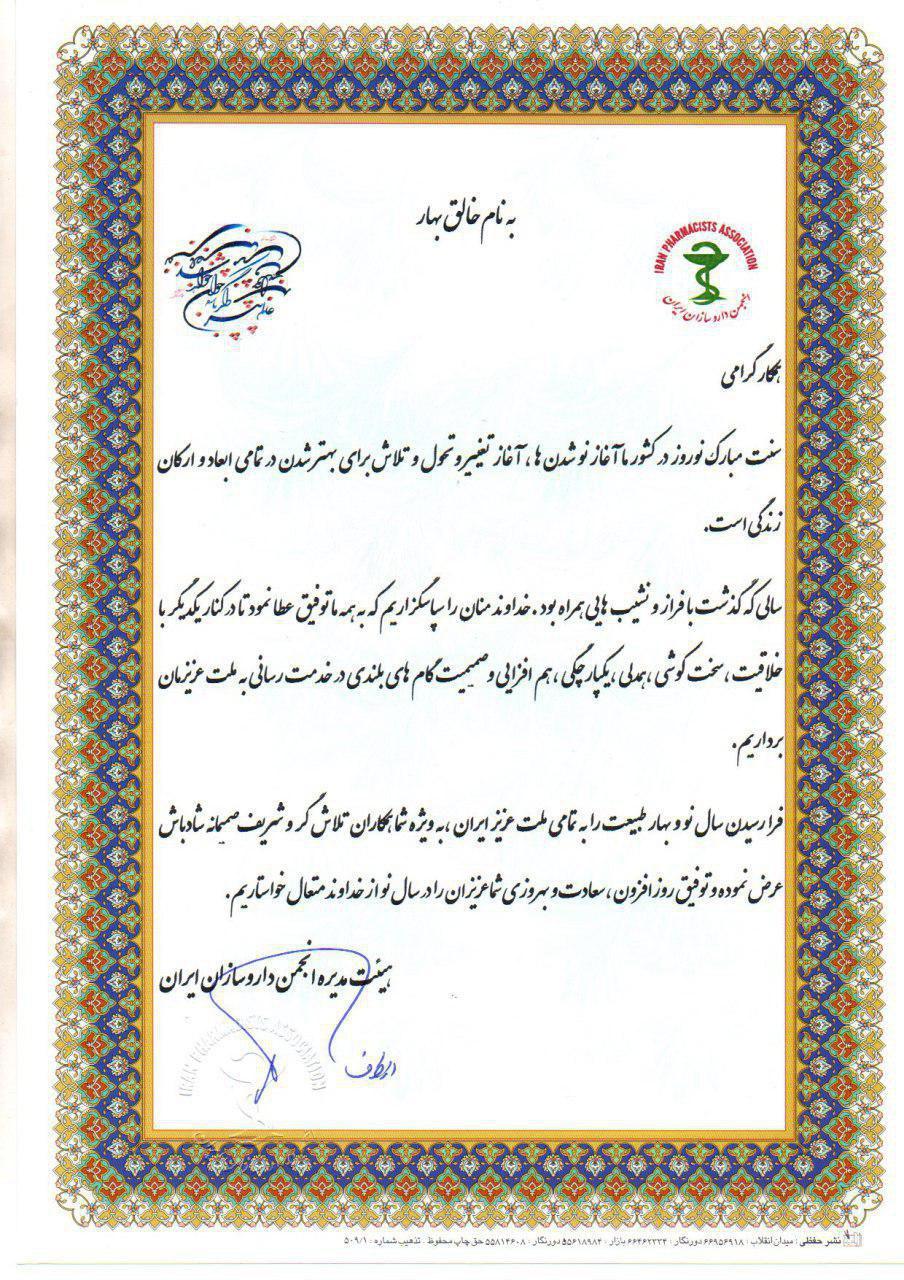 تبریک سال نو از طرف هیئت مدیره انجمن داروسازان ایران به جامعه داروسازی کشور