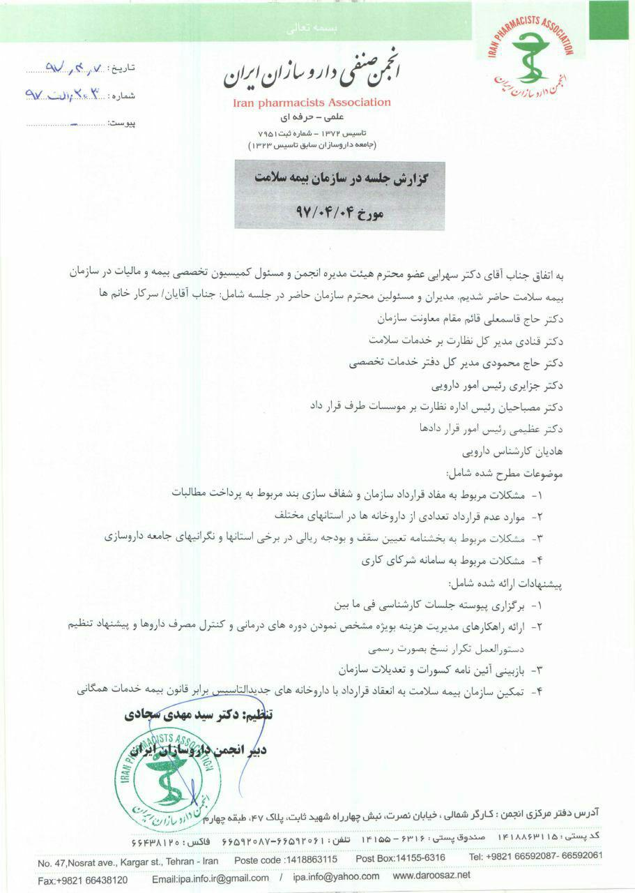گزارش 108:گزارش جلسه انجمن داروسازان ایران با مدیرکل محترم بیمه سلامت پیرامون مشکلات