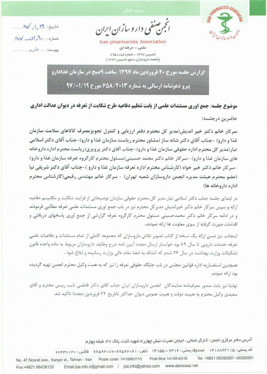 گزارش 102:گزارش دبیر انجمن داروسازان  ایران از جلسه مورخ ۹۷/۰۱/۲۰ سازمان غذا دارو
